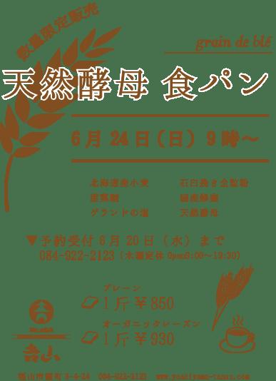 食パンの日(2018.6.24)