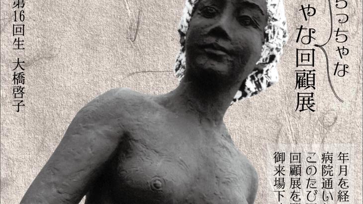 藤井ユキ(DM裏)