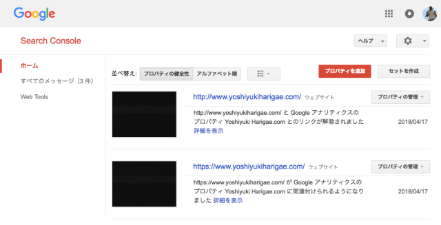 Search Console プロパティを追加