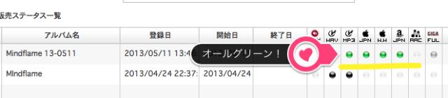 スクリーンショット_2013-06-04_5.19.03