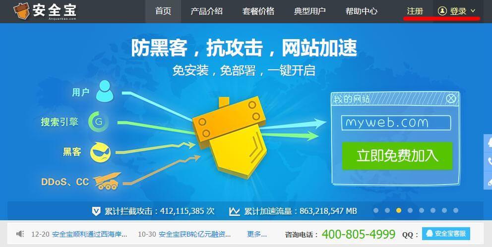 安全寶-免費日本Amazon節點的CDN服務