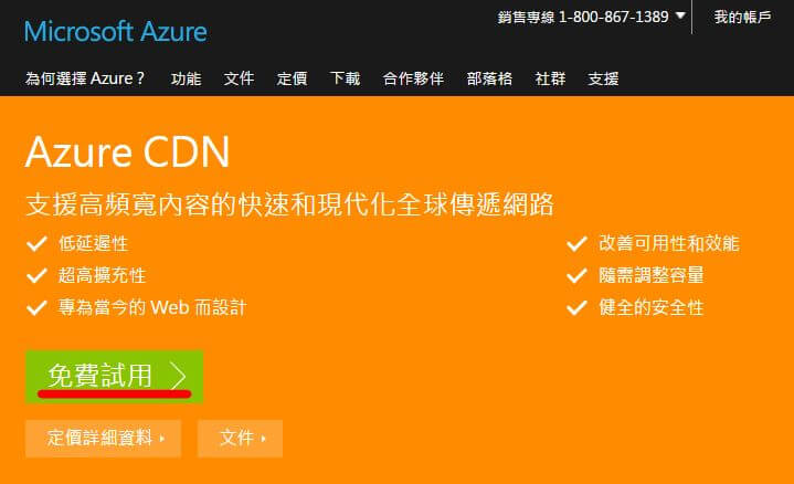 AzureCDN-提供台灣節點的CDN試用申請