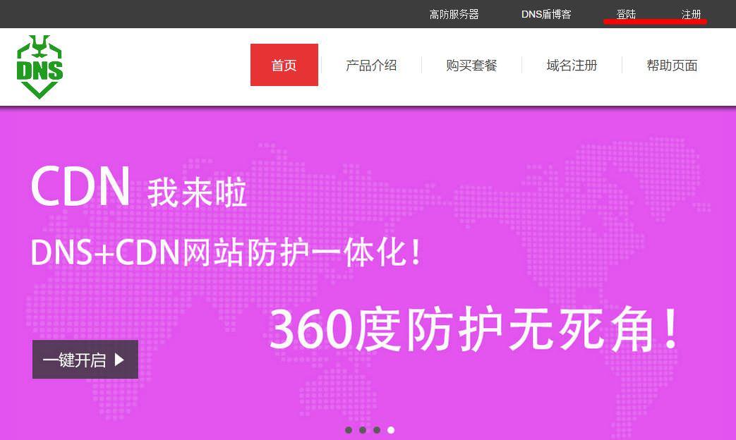 DNS盾-免費提供SSL功能的CDN服務