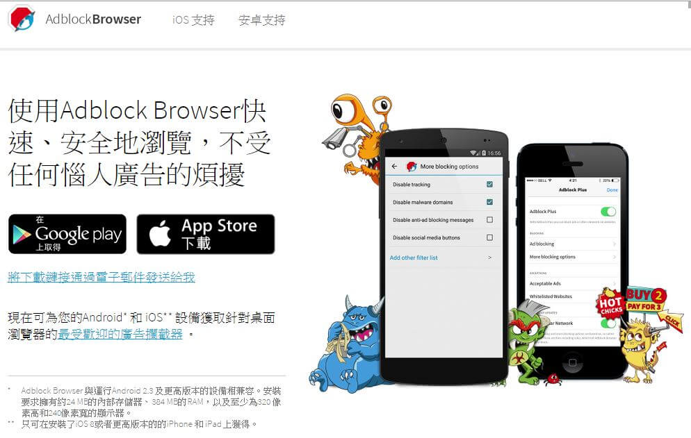 Adblock Browser for Android-可隱藏廣告的安卓瀏覽器