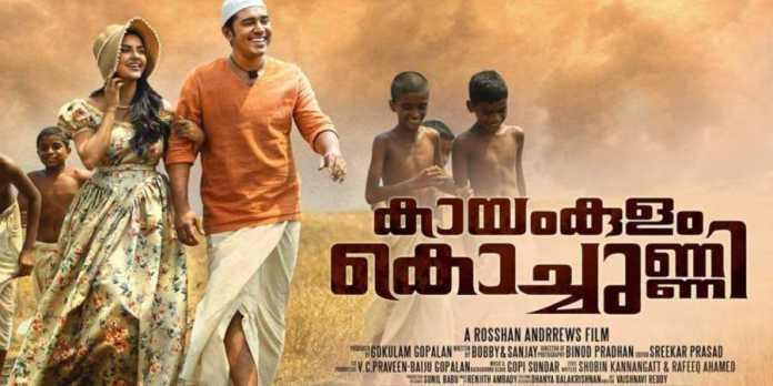 Kayamkulam Kochunni Box Office Collections