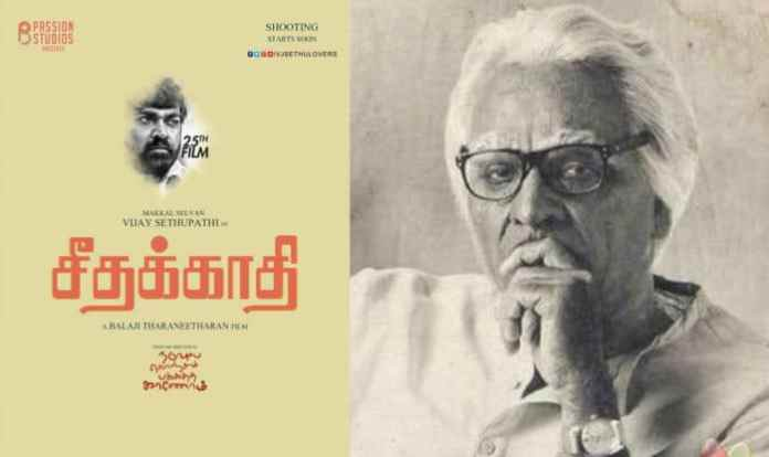 Seethakaathi 2018 Box Office Collections and Review