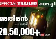 Athiran Full Movie Download