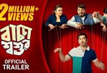 Baccha Shoshur Full Movie Download