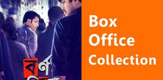 Bornoporichoy Box Office Collection
