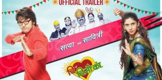 Chi Va Chi Sau Ka Full Movie Download