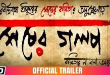 Sesher Golpo Full Movie Download