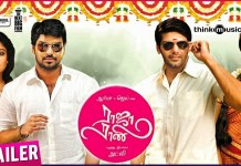 Raja Rani Full Movie Download