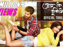 Prem Ki Bujhini Full Movie Downloa