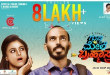 Gubbi Mele Brahmastra Full Movie Download