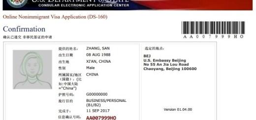 申请美国签证 DS-160 表格