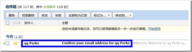 注册 Corporate Perks: 打开 QQ 邮箱查看验证邮件