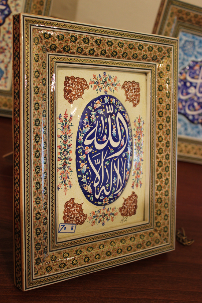 Iranian Art and Craft at the PNCA - Youlin Magazine: