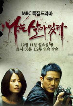 Korean Drama I M Alive I Ve Finally Found It Young Ajummah
