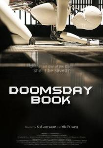Korean Movie Review: Doomsday Book
