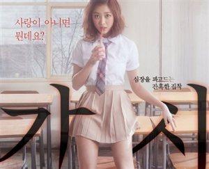 Korean Movie Review: Innocent Thing (가시)