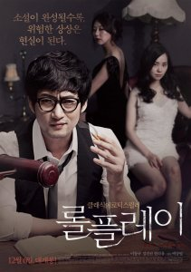 Korean Movie Review: Role Play 롤플레이