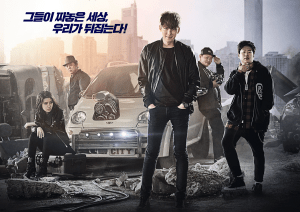 Korean Movie Reivew: Fabricated City
