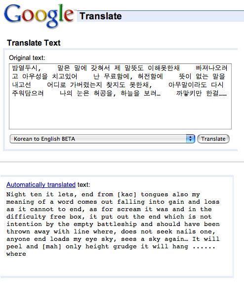 googld autotranslate screenshot