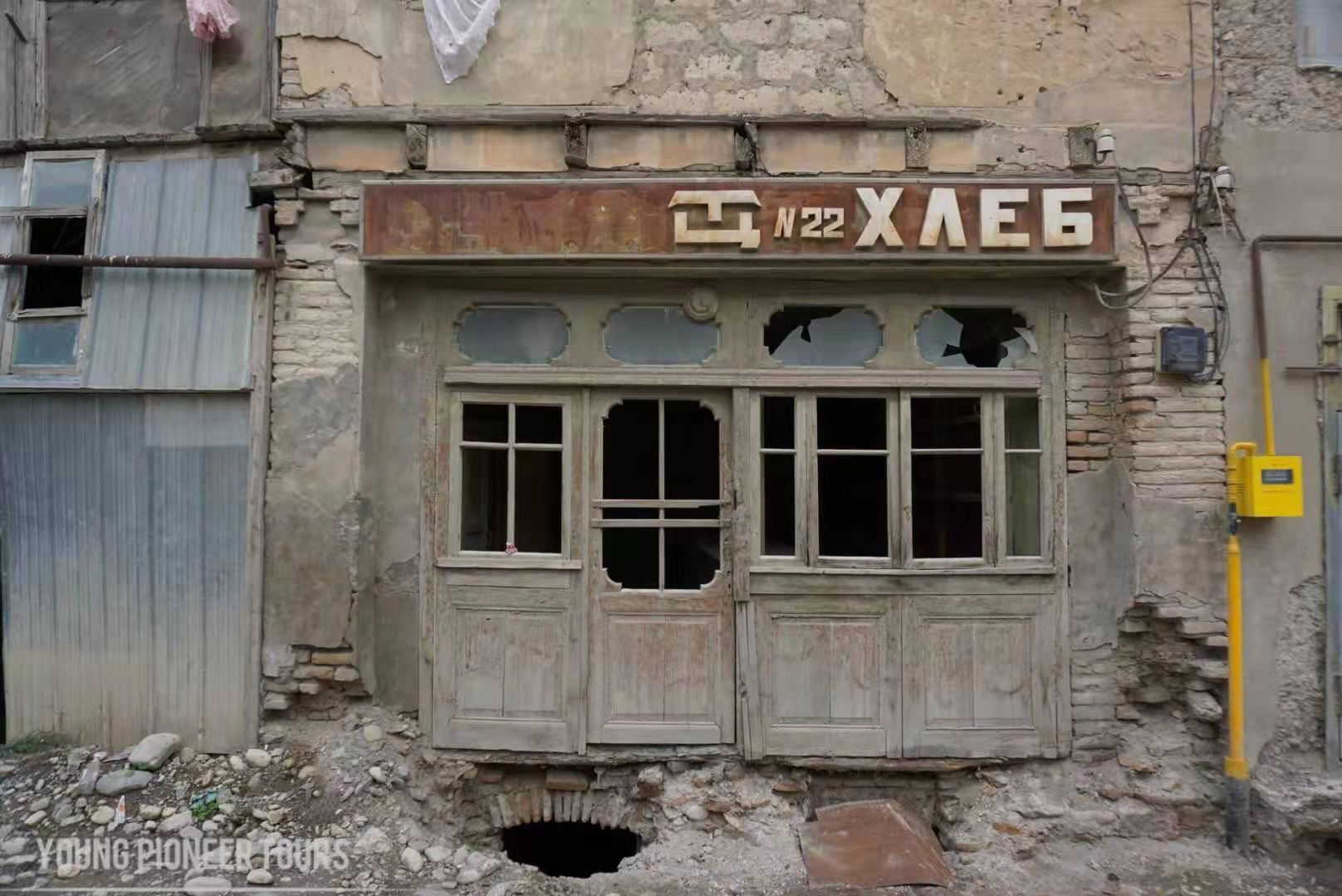 A bakery in ruin after the battles of South Ossetia