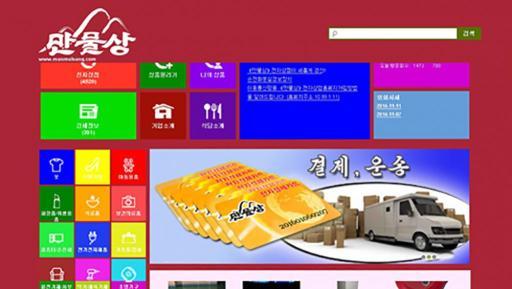 North Korean websites: the homepage of Manmulsang, a North Korean business website.