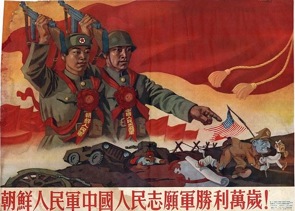 Chinese korean war poster