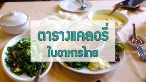 อาหารไทย แคลลอรี่