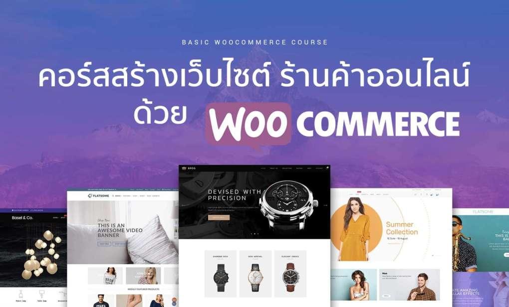 สอน Woocommerce 2019
