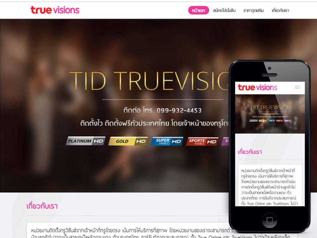 tid-truevision.com (ปิดให้บริการ)