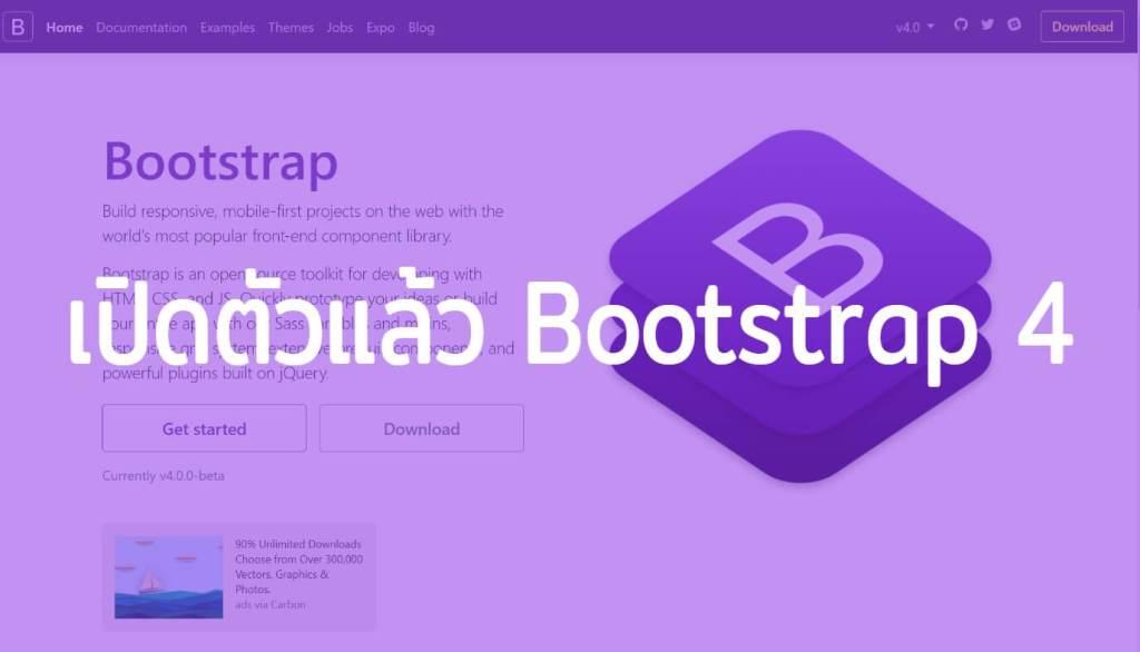 เปิดตัวแล้ว Bootstrap 4 มีอะไรใหม่ ?