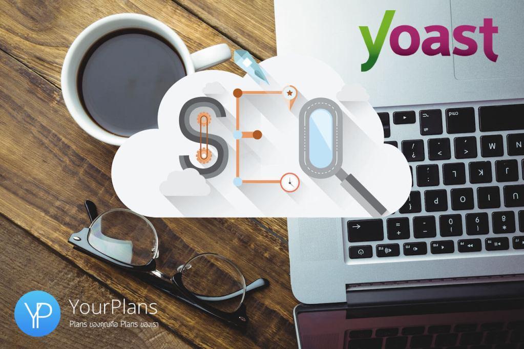 ปลั๊กอิน WordPress Yoast SEO เอา Meta keywords ออกแล้ว