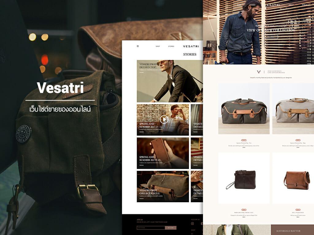เว็บไซต์ Vesatri