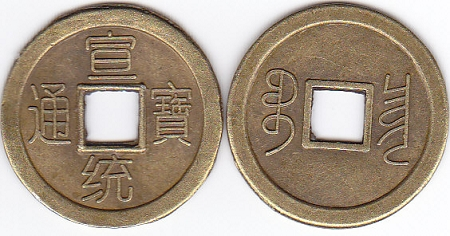 1 Inch Chinese Coin  Feng Shui