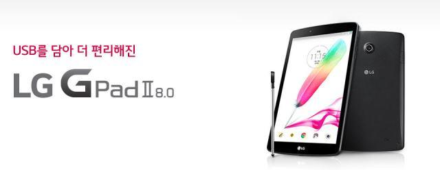 LG-G-Pad-II-8.0-2