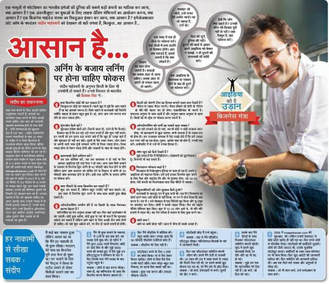 Sandeep Maheshwari Wiki and Biography