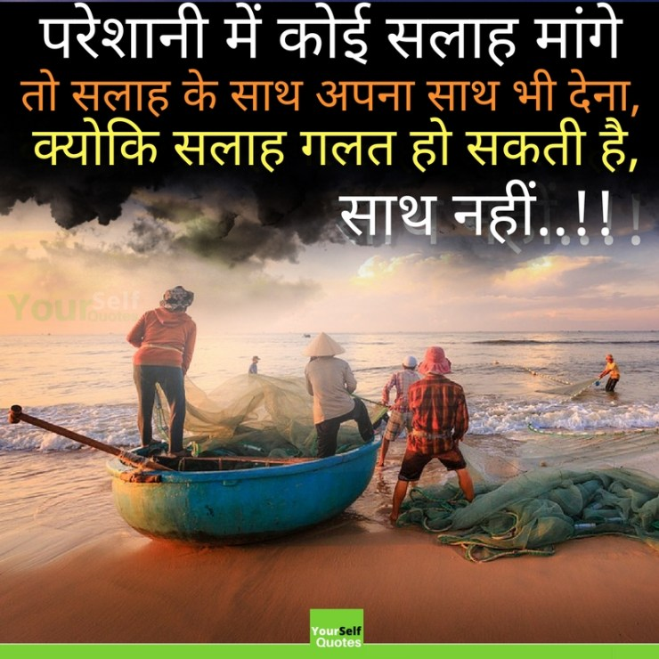 Best Hindi Quotes on Life With Images
