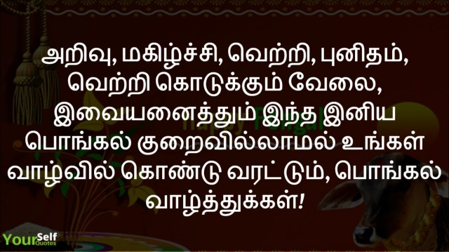 Best Pongal Wishes in Tamil