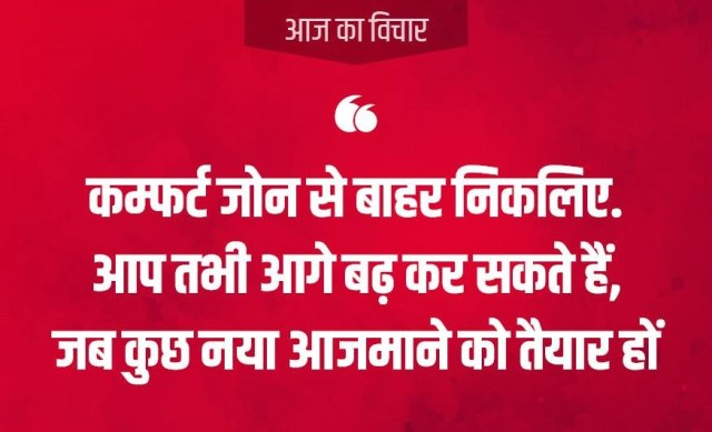 Best Hindi Motivational Lines