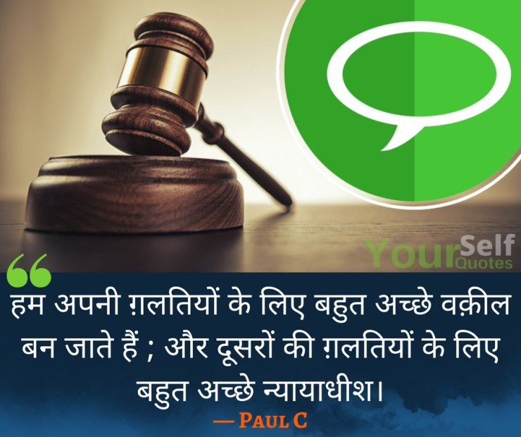 Best Hindi Quotes Images