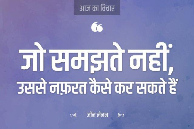 Hindi Quote in Hindi