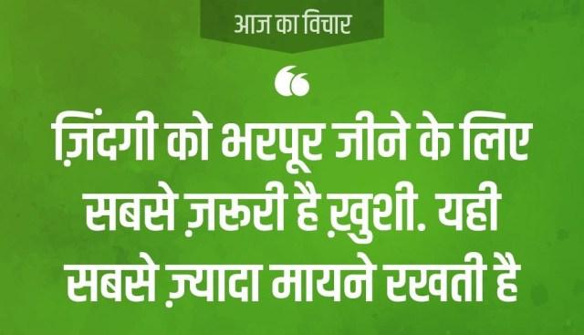 Hindi Quotes in Hindi Images