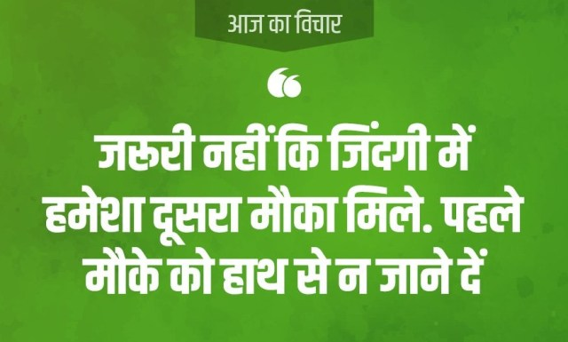 Lifes Quotes in Hindi