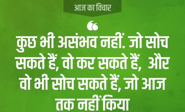 Some Quotation in Hindi