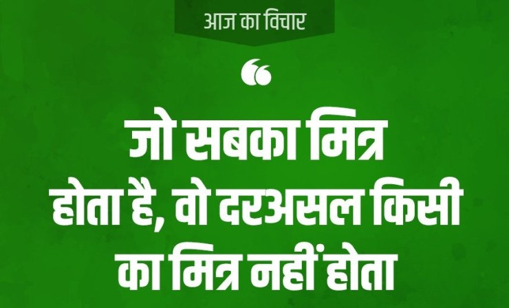 Some Thoughts in Hindi