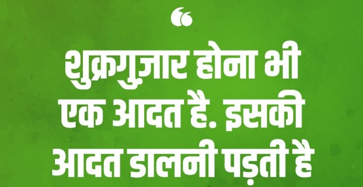Top Quotation in Hindi