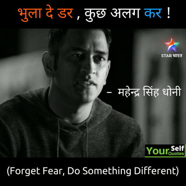 famous quotes on mahendra singh dhoni